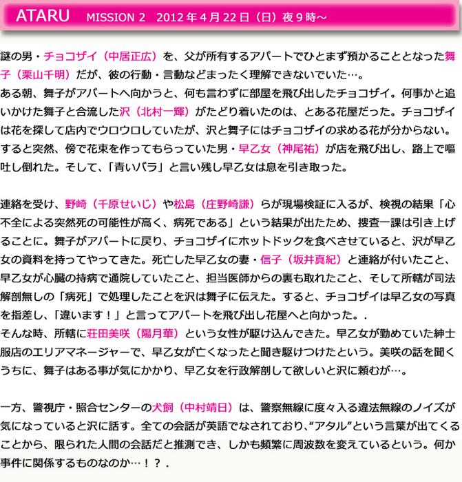 AYTARU  MISSION 2.jpg