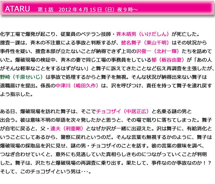 AYTARU 第1話 あらすじ.jpg