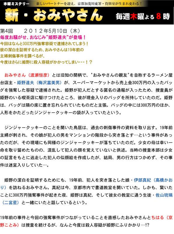 おみやさん 第4話.jpg