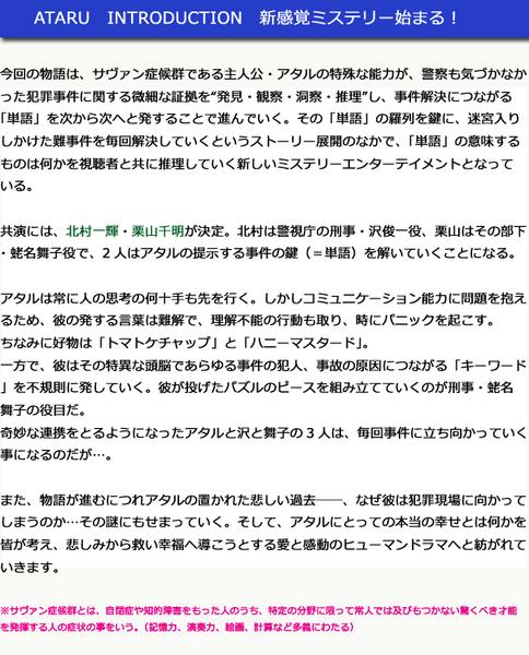 アタル イントロダクション.jpg