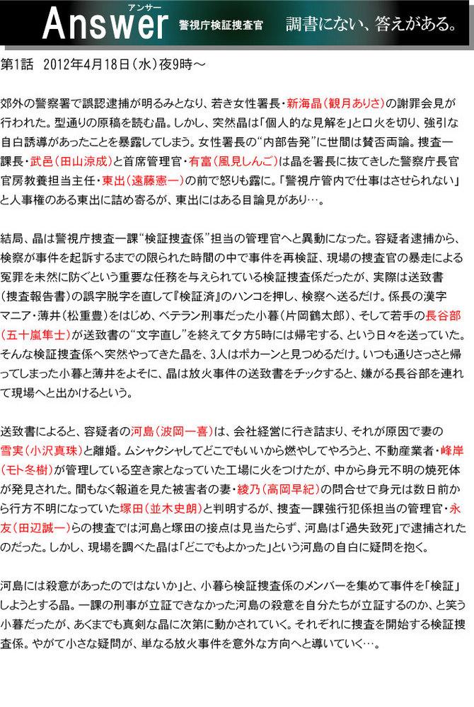 アンサー 第1話.jpg