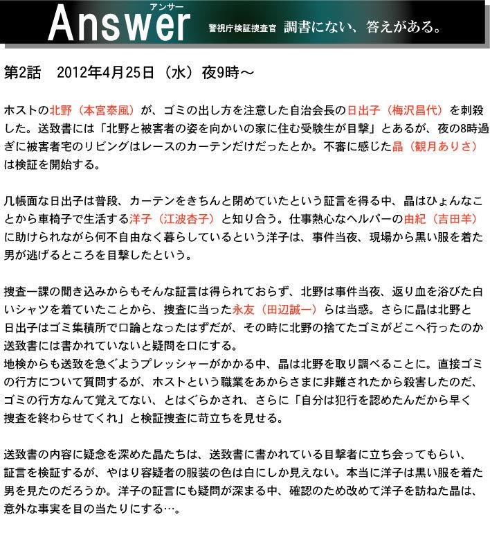 アンサー 第2話 あらすじ.jpg