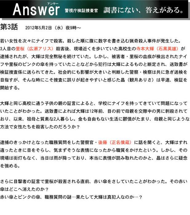 アンサー 第3話.jpg