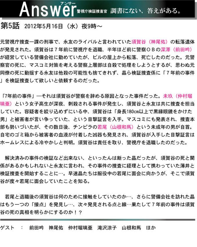 アンサー 第5話.jpg