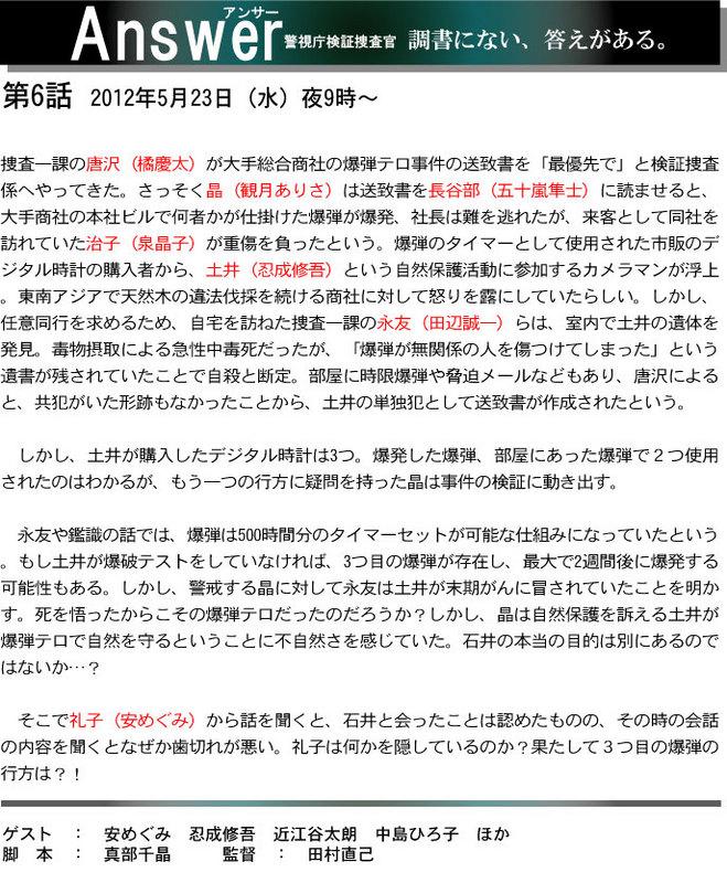 アンサー 第6話.jpg