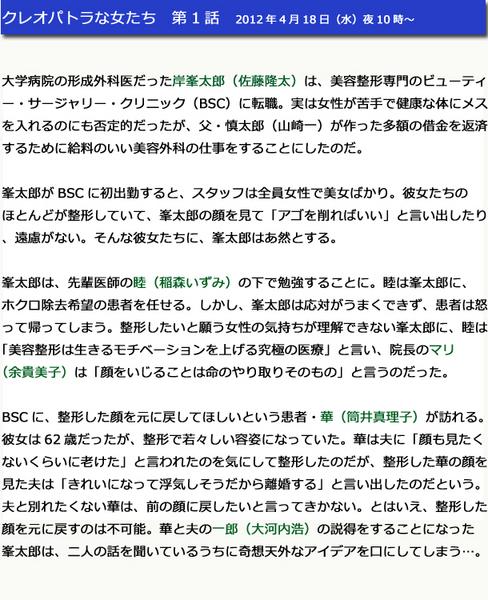 クレオパトラな女たち 第1話.jpg