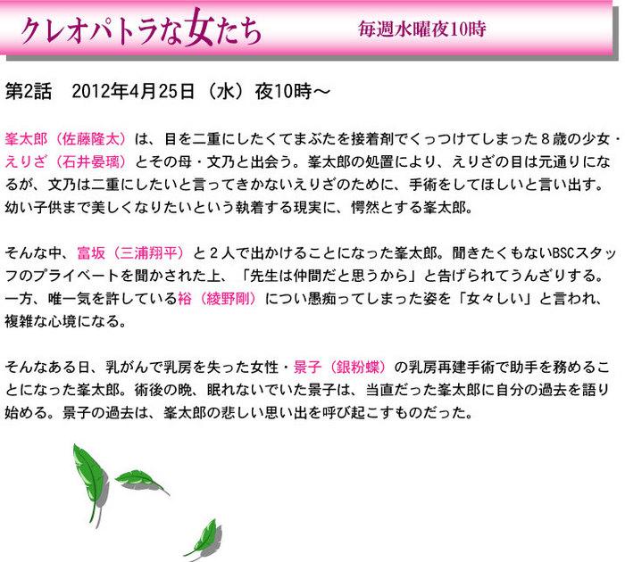 クレオパトラな女たち 第2話.jpg