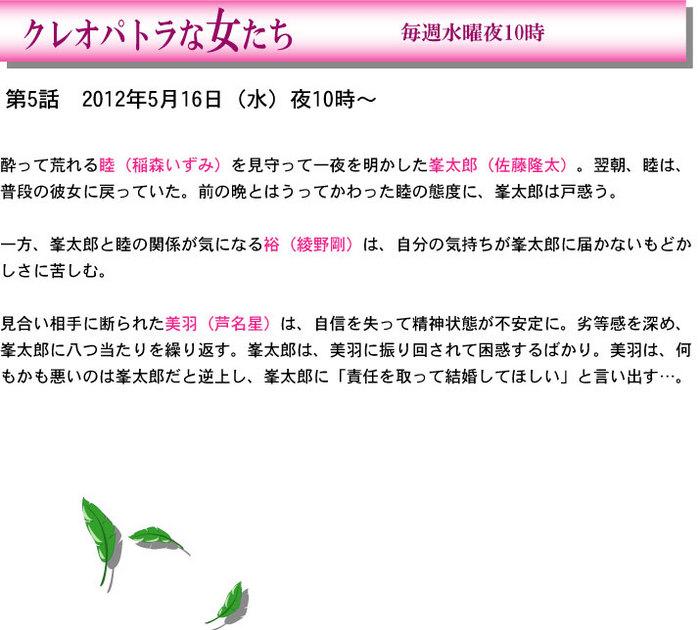 クレオパトラな女たち 第5話.jpg