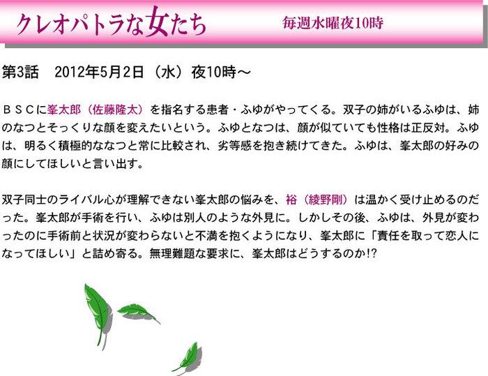 クレオパトラな女たち第3話.jpg