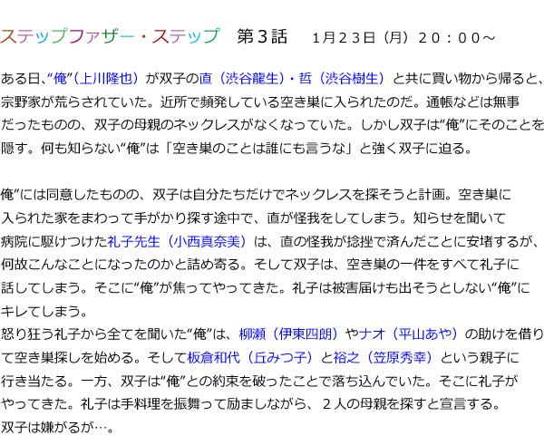 ステップファザー・ステップ 第3話 あらすじ.jpg