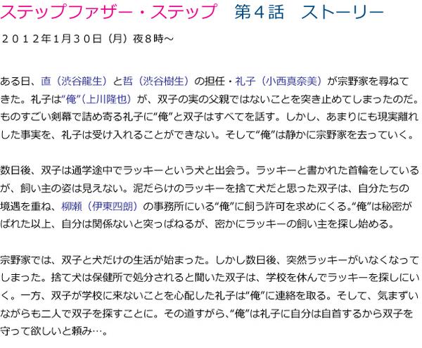 ステップファザー・ステップ 第4話 あらすじ.jpg