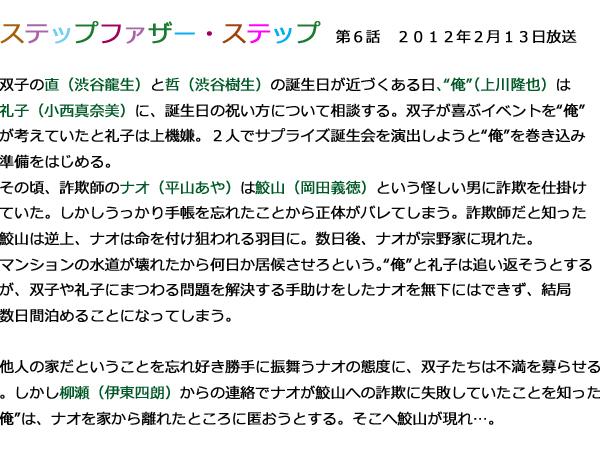 ステップファザー・ステップ 第6話 あらすじ.jpg