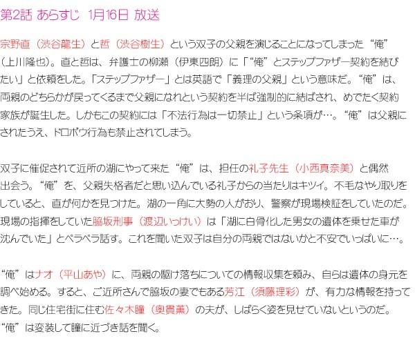 ステップファザー・ステップ第2話あらすじ.jpg