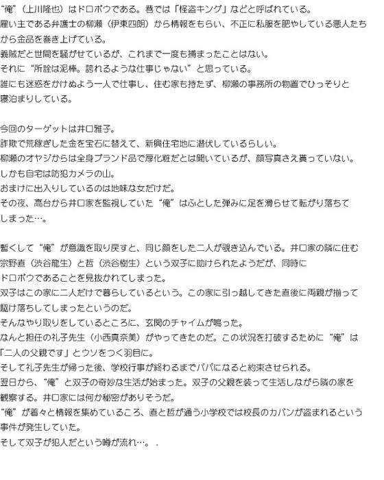 ステップファザー・ステップ第1話あらすじ.jpg
