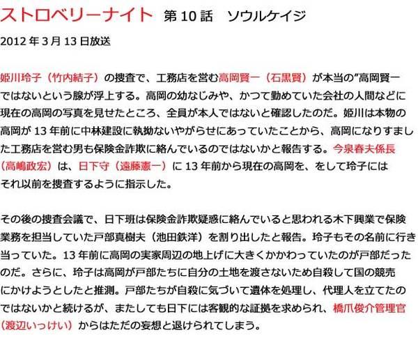 ストロベリーナイト 第10話.jpg