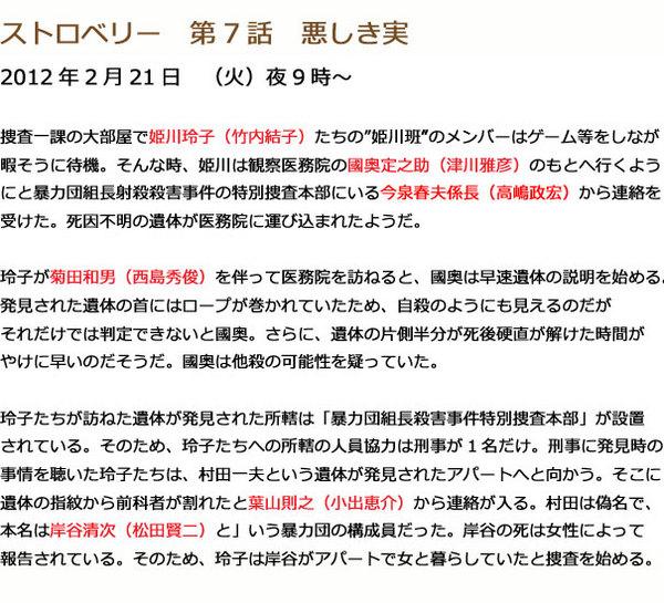 ストロベリーナイト 第7話 .jpg