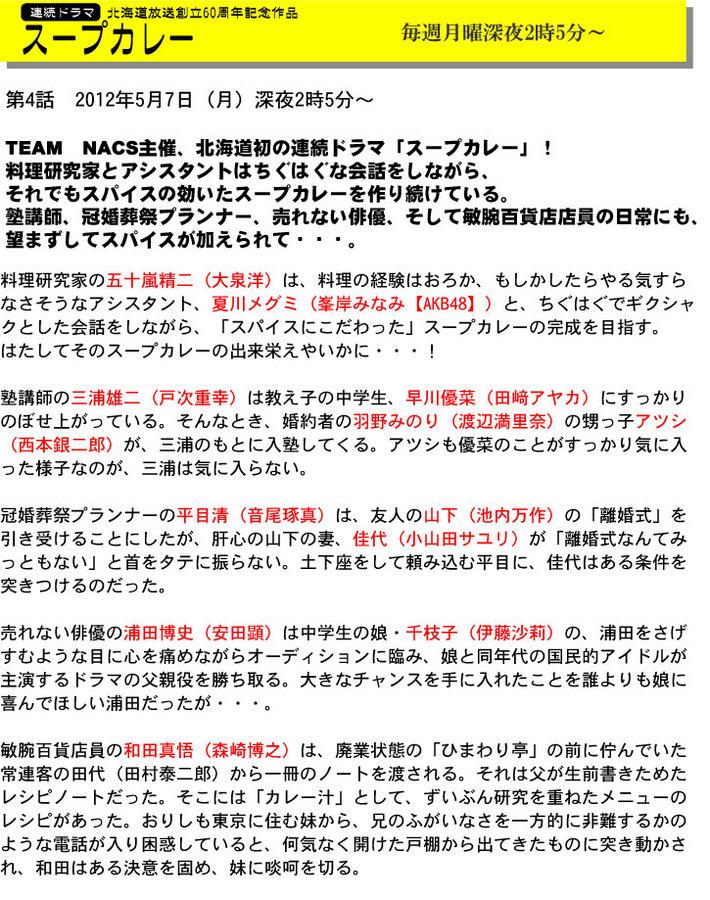 スープカレー 第4話.jpg