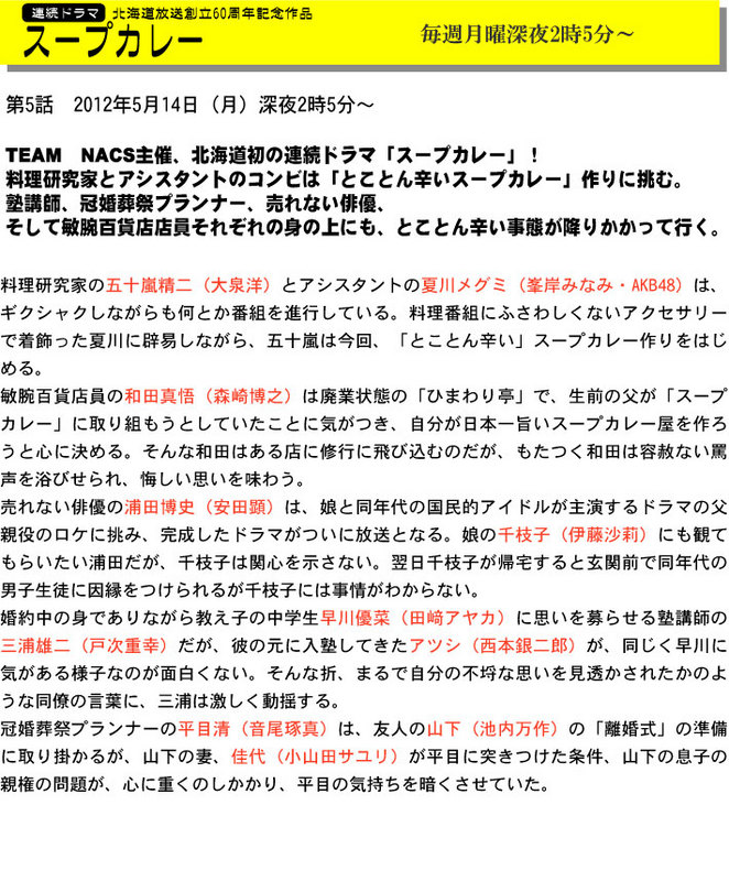 スープカレー 第5話.jpg