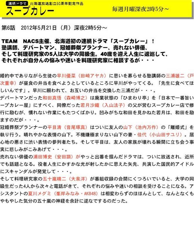 スープカレー 第6話.jpg