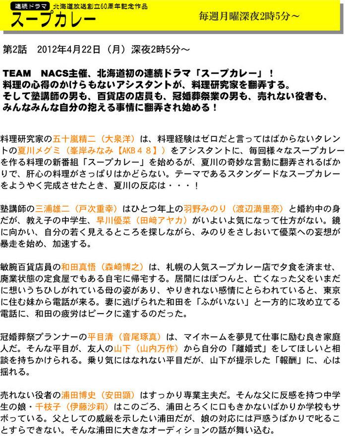 スープカレー第2話 あらすじ.jpg