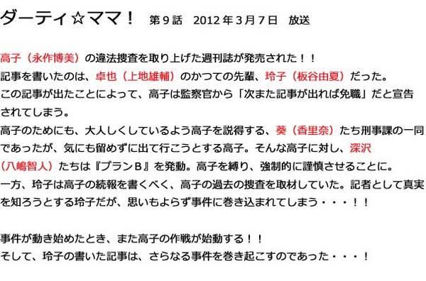 ダーティママ 第9話.jpg