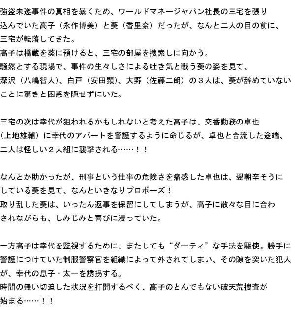 ダーティママ 第2話あらすじ.jpg