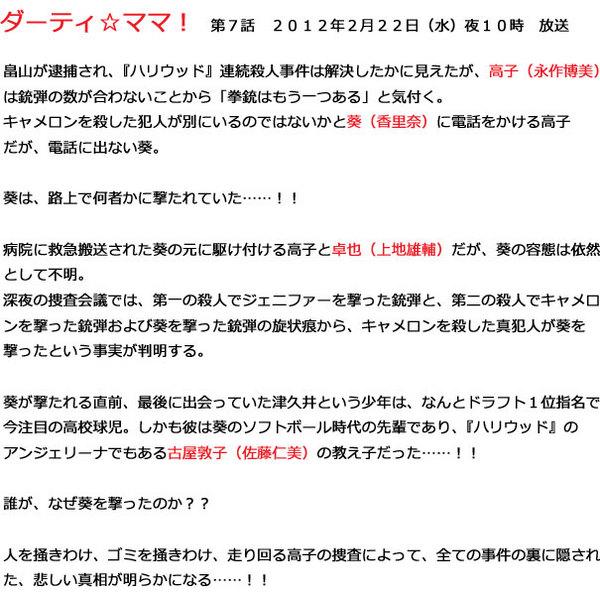 ダーティママ 第7話.jpg