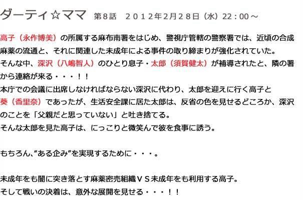 ダーティママ 第8話.jpg