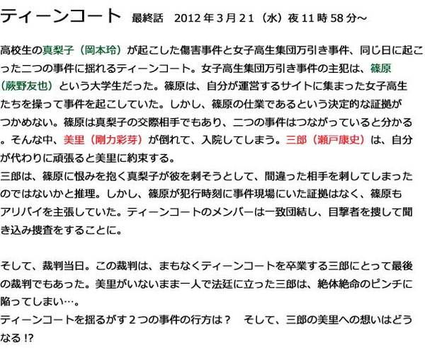 ティーンコート 最終話.jpg