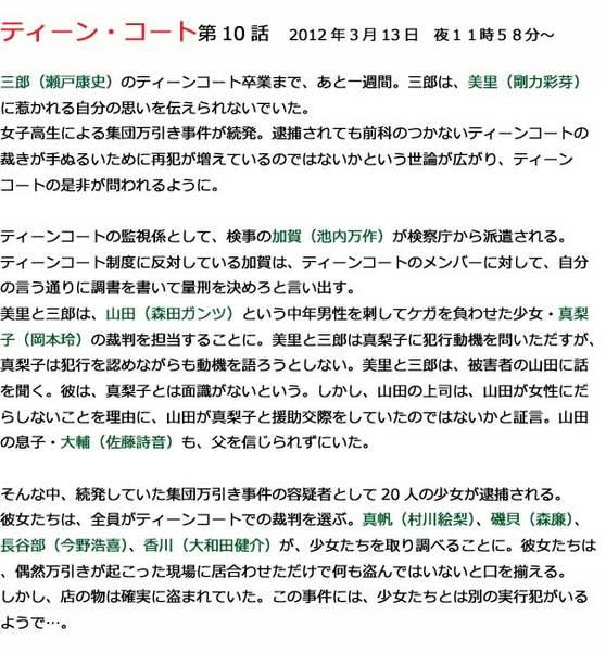 ティーンコート 第10話.jpg