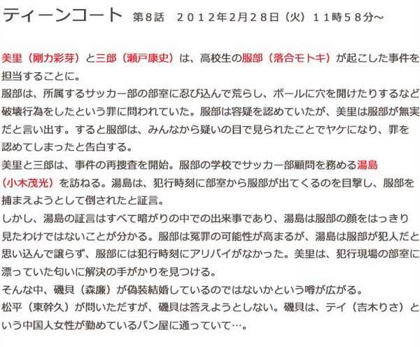 ティーンコート 第8話.jpg