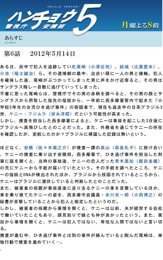 ハンチョウ 5第6話.jpg