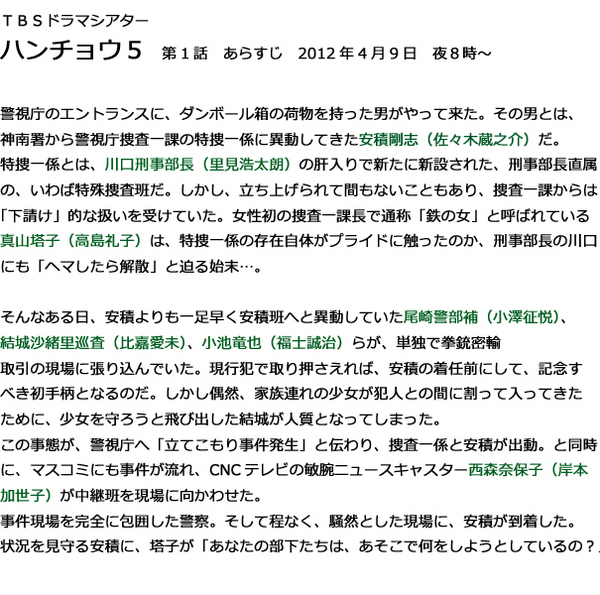 ハンチョウ5 第1話あらすじ.jpg