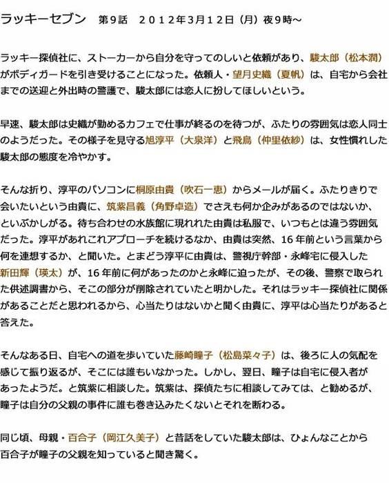 ラッキーセブン 第9話.jpg