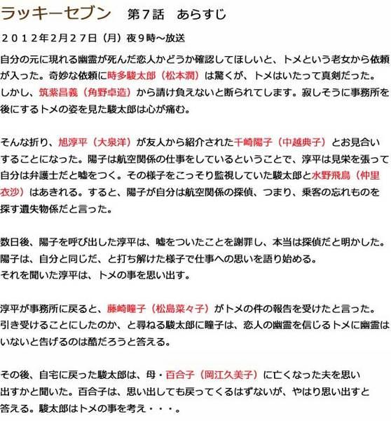 ラッキーセブン 第7話.jpg