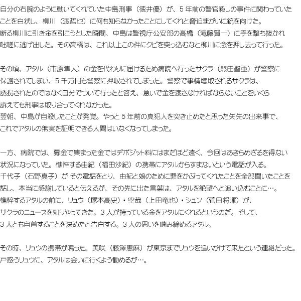 ランナー8話.jpg