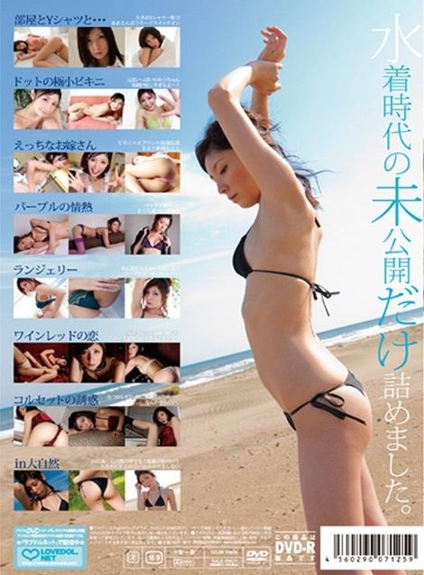 中村みう ラブドルコンプリート P2 1.jpg