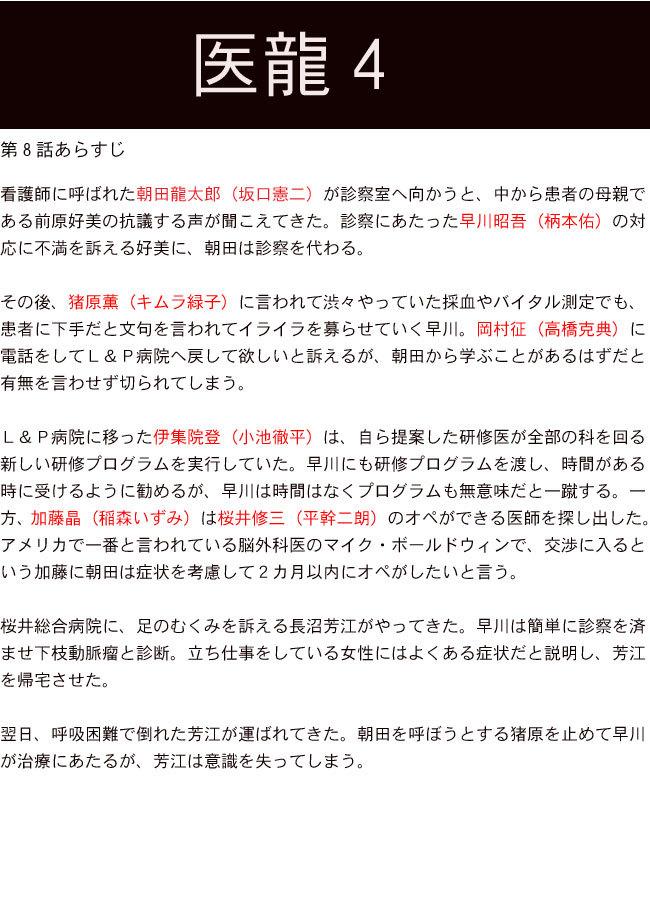 医龍第8話.jpg