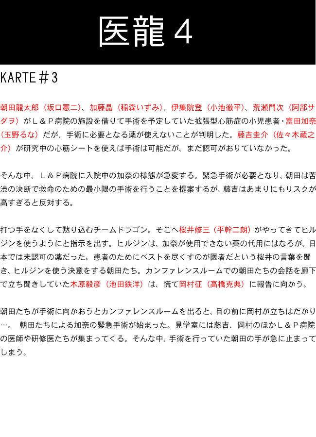 医龍4.jpg第3話.jpg