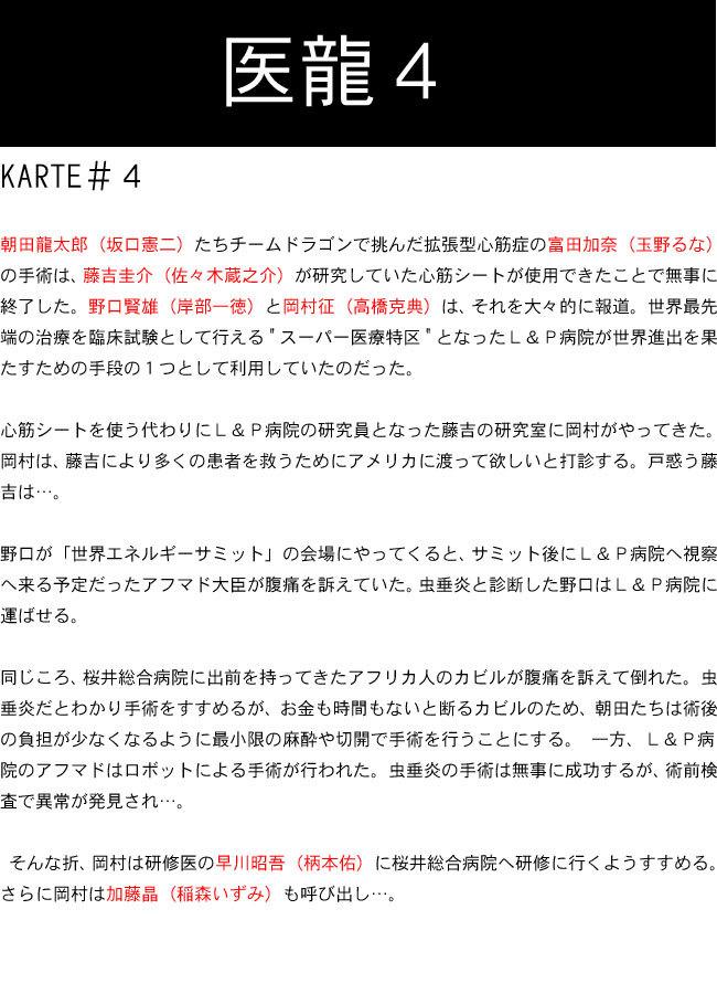 医龍4第4話.jpg