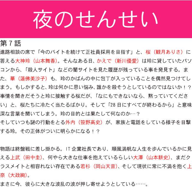 夜のせんせい第7話.jpg