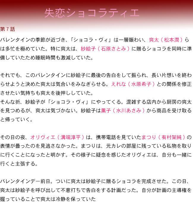 失恋ショコラティエ第7話.jpg