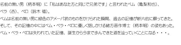 妖怪人間ベム 第9話.jpg
