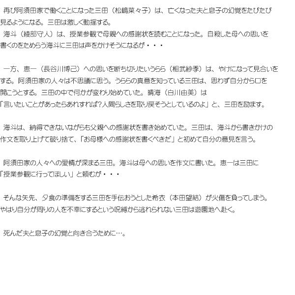 家政婦のミタ 第10話.jpg