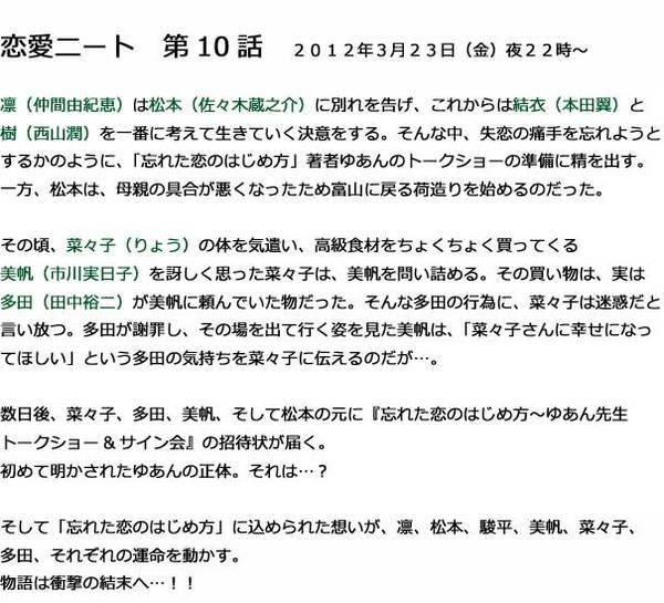 恋愛ニート 第10話.jpg