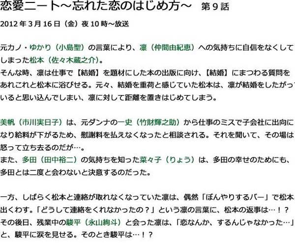 恋愛ニート 第9話.jpg