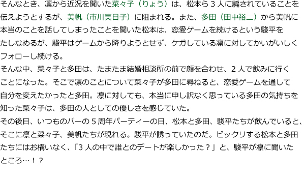 恋愛ニート 第3話あらすじ.jpg