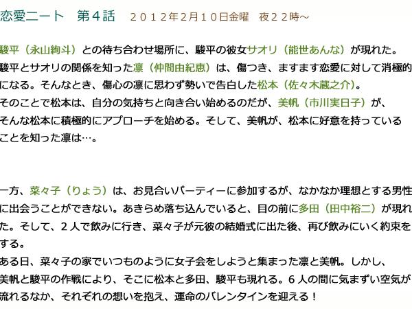 恋愛ニート 第4話あらすじ.jpg