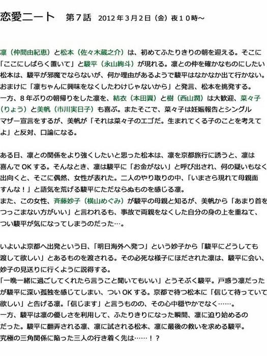 恋愛ニート 第7話.jpg