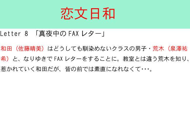 恋文日和第8話.jpg